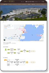 交通アクセス | 会員制ウェルエイジングリゾート |  KIARAリゾート&スパ浜名湖