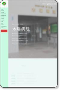 医療法人社団 修世会 木場病院|東京都江東区