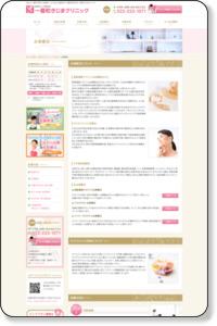 点滴療法・サプリメント外来なら仙台の一番町きじまクリニック