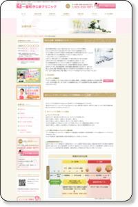 がん治療の詳細 | 仙台の一番町きじまクリニック
