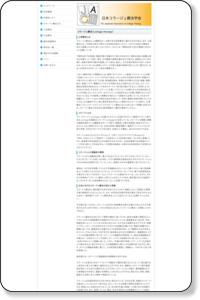 日本コラージュ療法学会