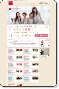 【板橋 美容院】 板橋に美容室を展開するコムグループ