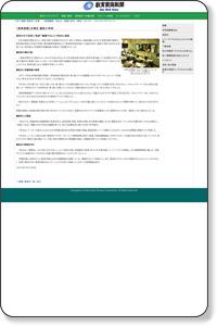 食育実践—台東区 蔵前小学校|健康・環境|教育家庭新聞