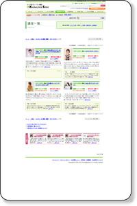 オンライン通信講座 - 【カラーセラピー