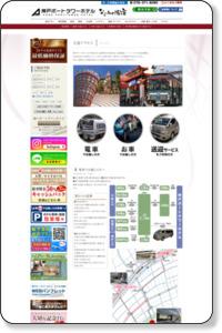 交通アクセス | 神戸ポートタワーホテル