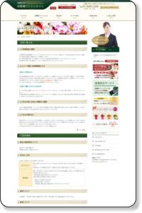 胡蝶蘭専門店!東京都内に高品質で低価格!な胡蝶蘭を配送!ショップガイド