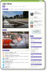 こだいらネット|東京都小平市のお店・非営利団体情報