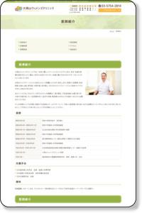 大田区/婦人科/大岡山ウィメンズクリニック/医療連携病院・診療所