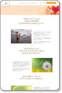 【心の森のカウンセリング[埼玉県さいたま市(大宮・浦和)のカウンセリングルーム]】