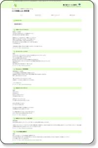 東京都 カウンセリングルーム|こころ相談.com|東京都 のカウンセリングルームのご紹介