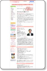 こころの相談室 カウンセリング【大阪市北区】/当カウンセリング室について