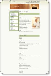 医師・心理士のご紹介 | 新宿 心療内科 心の杜・新宿クリニック