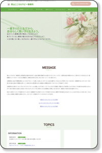青山こころセラピー事務所|カウンセリングと催眠療法を名古屋市で