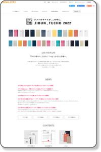 http://www.kokuyo-st.co.jp/stationery/feature/jibun_techo/