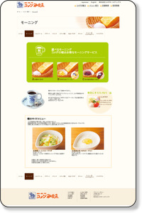 http://www.komeda.co.jp/menu/morning.html