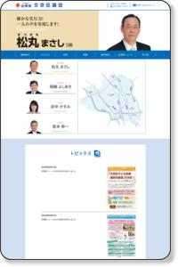 公明党 文京区議会議員団 平成23年第2回定例会代表質問 田中かすみ