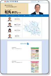 公明党 文京区議会議員団 暮らしの相談 法律相談