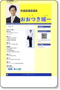 杉並区議会 大槻城一のホームページ: プロフィール
