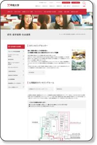 【カウンセリングセンター | 研究所・図書館 | 甲南大学】