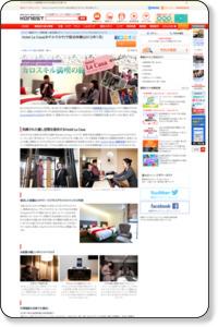Hotel La Casa(ホテルラカサ)で宿泊体験 | 宿泊体験レポート|韓国ホテル予約「コネスト」
