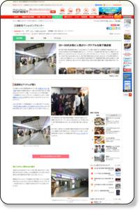 江南駅 地下ショッピングセンター|江南・三成(COEX)(ソウル)のショッピング店|韓国旅行「コネスト」