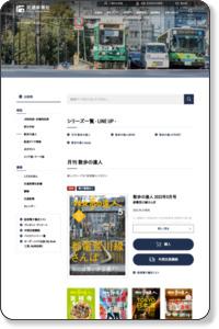 散歩の達人 - 交通新聞社