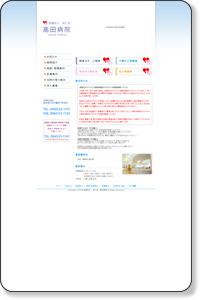 尚仁会高田病院【熊本県/八代市/内科/精神科/カウンセリング】