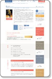 watariプロフィール 講演依頼.com|講演会の講師紹介