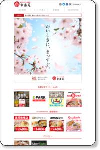 店舗情報:新潟「幸楽苑」