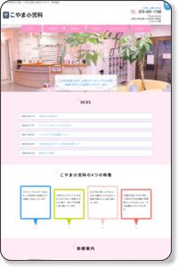 和歌山県 和歌山市 こやま小児科 心理カウンセリング 育児相談