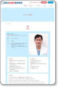 スタッフ紹介|江戸川区葛西にあるワンちゃん、猫ちゃんのための葛西りんかい動物病院