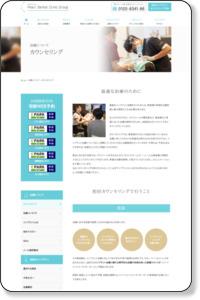 カウンセリング - インプラント初診時の相談/検査/説明