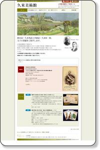 品川区上大崎|久米美術館|歴史家・久米邦武と洋画家・久米桂一郎の資料や作品を展示・所蔵
