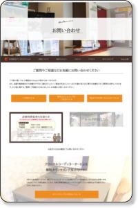 お問い合わせ|滋賀県 草津駅前歯科 審美インプラントセンター