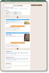 土日に学ぶ 江東区の教室・スクール・習い事一覧|趣味情報の教室ライフ