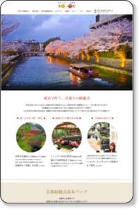 東京で叶う、京都での神社結婚式 公式サイト |お得なパックや神社会場探し