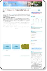 ウィメンズカウンセリング京都公開講座「女性と貧困」:京都イベントなび
