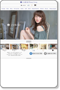 美容室・美容院 LA・BEAU(ら・ぼー)|東京(赤羽・板橋・大塚・駒込)