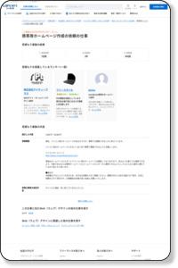 携帯用ホームページ作成の依頼 | Lancers