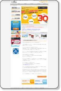 ホームページ作成なら東京のホームページ作成会社 ランドサークルへおまかせください