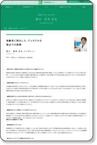 きくかわクリニック [日本医業総研] 実績で選ぶ 医院開業・クリニック開業支援・医療モール開発