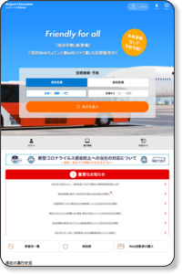 運行路線一覧|路線・時刻表・運賃|リムジンバスの東京空港交通