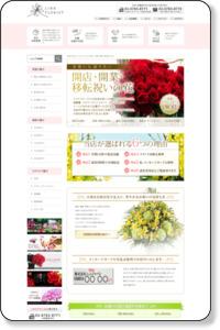 開業祝いに最適な胡蝶蘭など花のギフトを全国配送します!