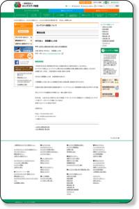 NPO法人 南国暮らしの会 | 賛助会員一覧 | 一般財団法人 ロングステイ財団