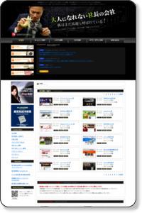 鹿児島ホームページ制作-オフィスLS