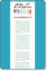 「癒しの島・沖縄の深層」第21回