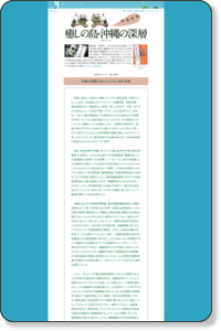 癒しの島・沖縄の深層│第46回│マガジン9条