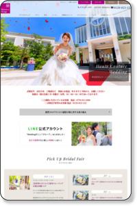 三木市の結婚式・結婚式場なら一日貸切ウエディングゲストハウス『メゾン・ド・リヴァージュ』