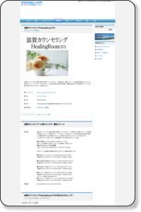 滋賀カウンセリングHealingRoom373 - 習い事・教室の検索エンジン