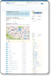東京都昭島市の趣味・スポーツ用品|マピオン電話帳